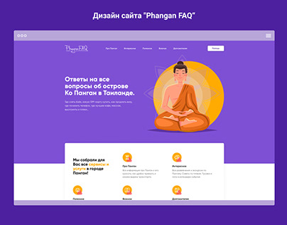 "Дизайн сайта ""Phangan FAQ"""