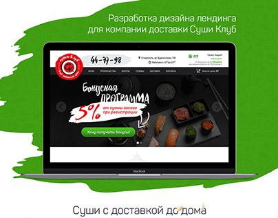 Дизайн Landingpage для службы доставки Суши Клуб