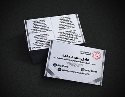Busines card