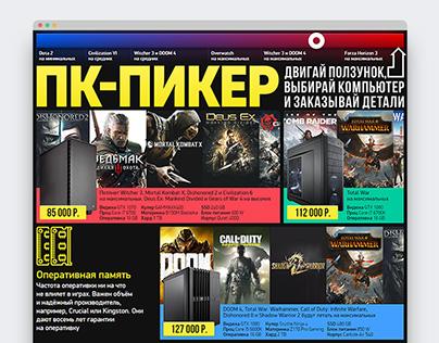 Website PC-Picker