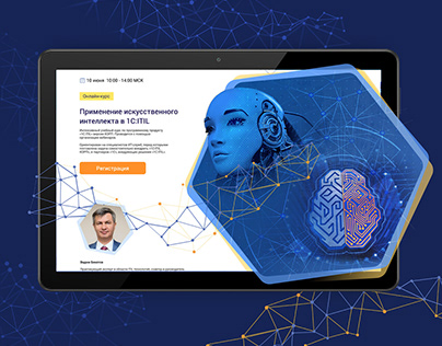 Landing Page/ Artificial intelligence
