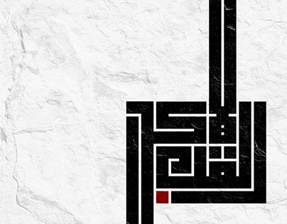 Arabic Typography Quotes