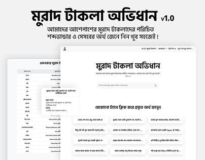 মুরাদ টাকলা অভিধান — Murad Takla Dictionary