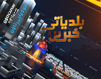 Baldiyati Khabrain_News_Intro