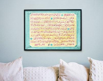 Old Project (Qura'n Kareem)
