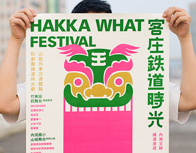 HAKKA WHAT FESTIVAL