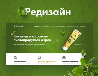Редизайн сайта натуральной косметики