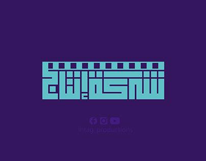 Intag Production Logo