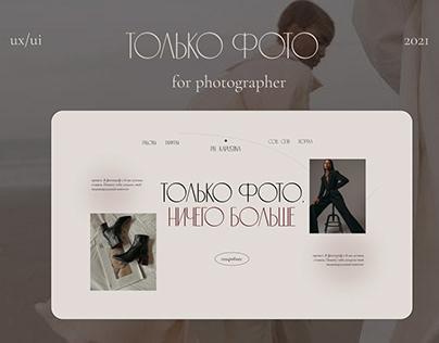 Сайт для фотографа/сайт дизайн/лэндинг/landing page