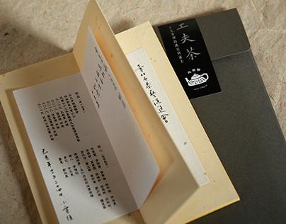 功夫茶帖/ Tea party invitation(2019)
