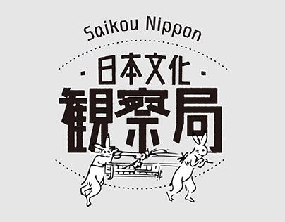 Logo|日本文化觀察局 Saikou Nippon