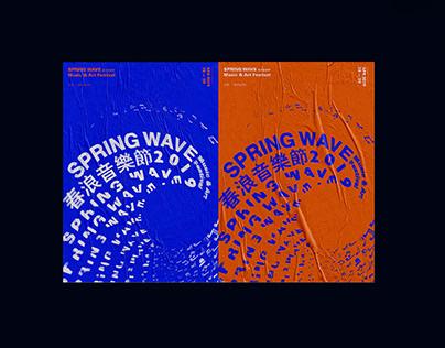 春浪音樂節 Spring Wave Music & Art Festival