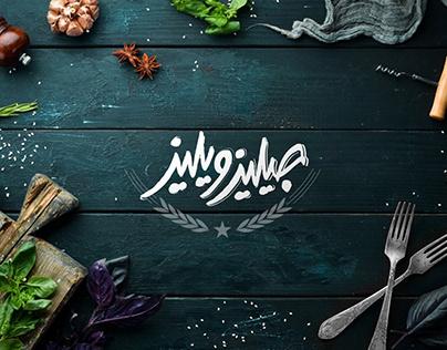 JilizViliz Food Branding and Webdesign