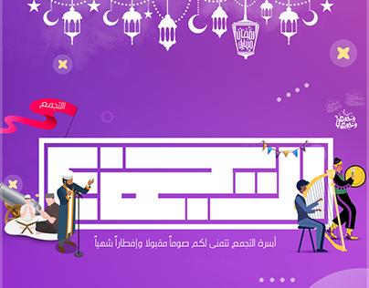 Eltagmo3 Ramadan Work