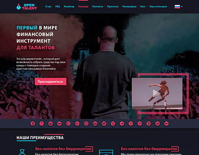Web Design Open Talent