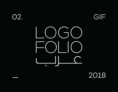 Logofolio Arab Designers 2018 l GIF