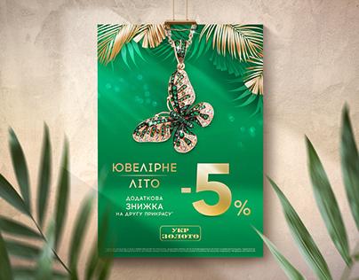 Jewelry Summer   Advertising
