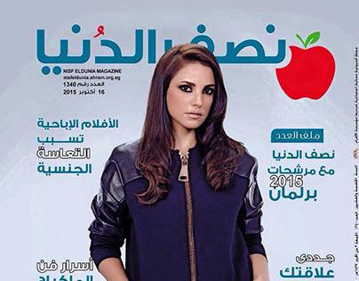 Actress Dorra Zarrouk for Nesf el donya mag
