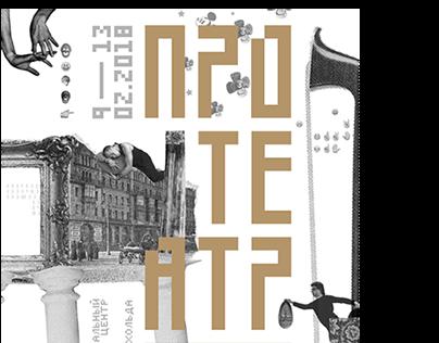 Identity for Theater Festival PROTEATR