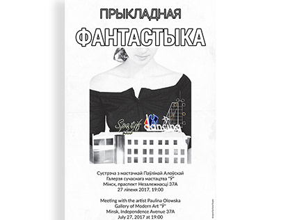 Poster for an exhibition at Gallery of Modern Art Minsk