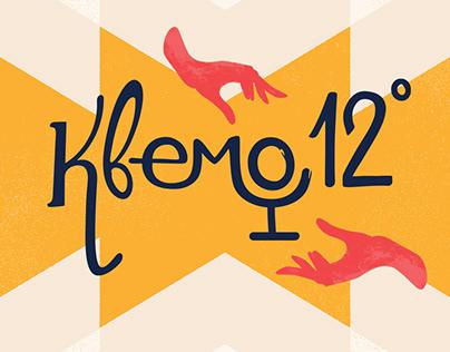 Квемо 12