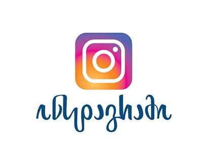 Instagram Logo Adaptation