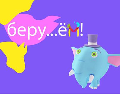 Беру! concept mobile app for Yandex