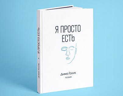 Contemporary Poetry Book Cover Design