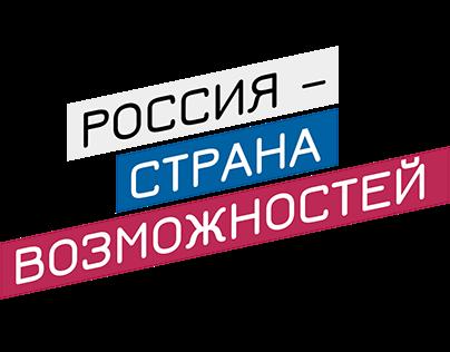 Логотип «Россия — страна возможностей»