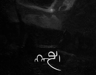 .dm - hlmn (EP)