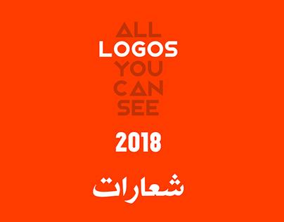 Logofolio شعارات