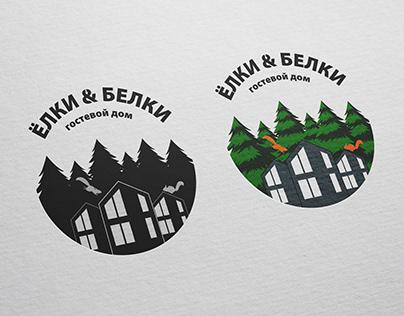 """Логотип для гостевого дома """"Ёлки-Белки"""""""