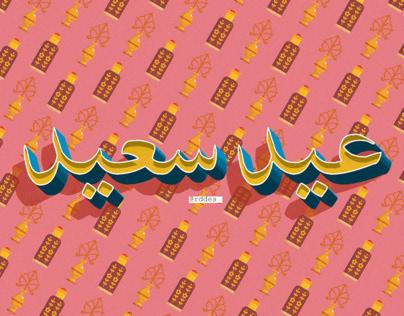 عيد سعيد | Happy Eid