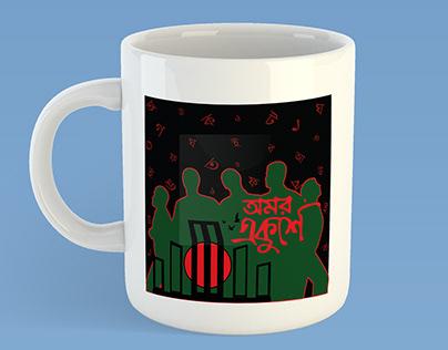 ekushe february design & mug mockup