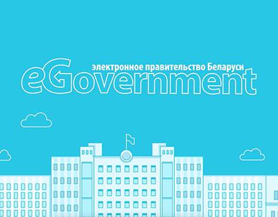 Электронное правительство Беларуси