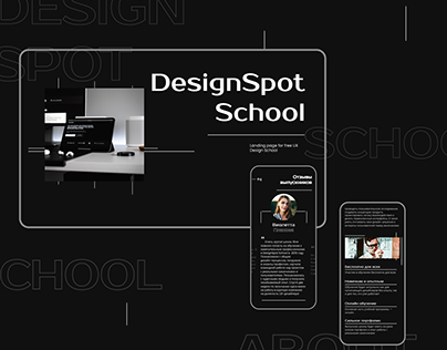 Training project: Landing Page for DesignSpot School