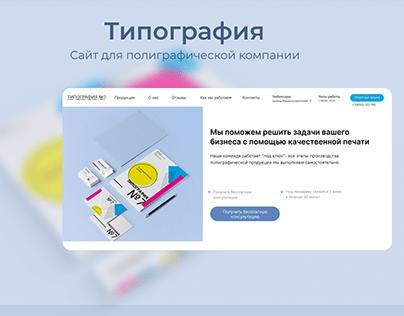 Сайт для типографии / Web site for typography
