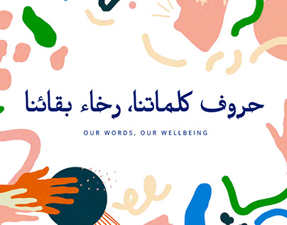 Our Words, Our Wellbeing - Arabic Calendar