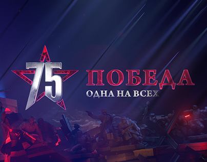 Opening Titles «9 May. 75 years of Victory»