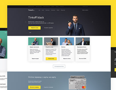 Tinkoff bank redesign concept