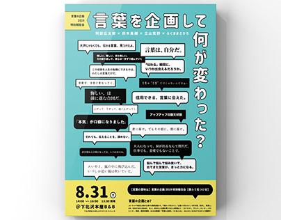 Talkevent flyer