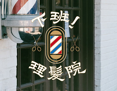 下班!理髮院 After Work Barber