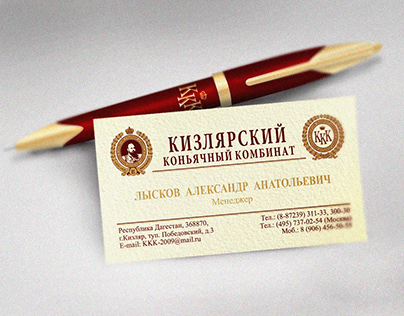 Кизлярский коньячный завод
