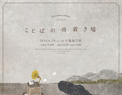 """[ FILMLESS CINEMA """"Live Concert"""" ] ことばの舟着き場"""