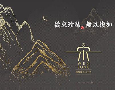 文宋-新中式家具