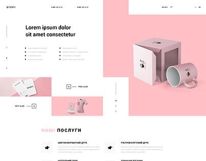 """Дизайн страницы, и брендинг для компании """"Starti"""""""