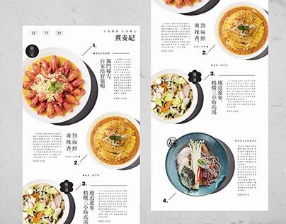 煮麦记品牌设计( Noodle Story Brand Design )
