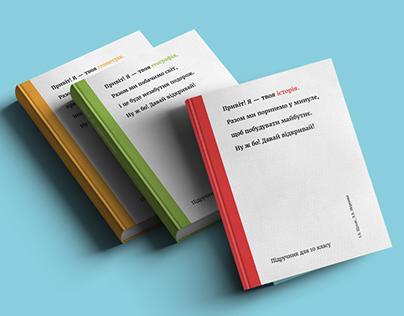 Set of textbook covers for 10th grade (Concept)