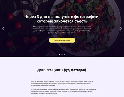 Сайт для фуд-фотографа