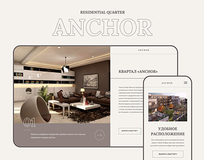Residential quarter «ANCHOR». Жилой квартал «ANCHOR».